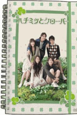 [DVD] ハチミツとクローバー DVD-BOX【完全版】(初回生産限定版)