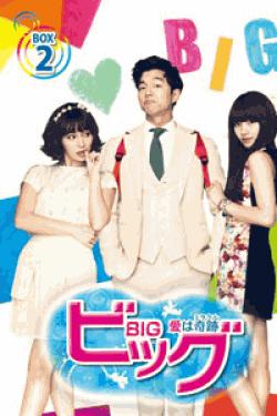 [DVD] ビッグ~愛は奇跡〈ミラクル〉DVD-BOX 1+2  【完全版】(初回生産限定版)