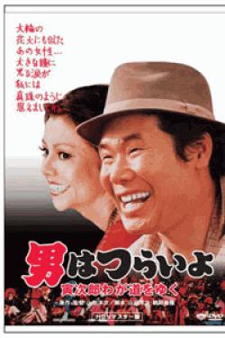 [DVD] 第21作 男はつらいよ 寅次郎わが道を行く HDリマスター版