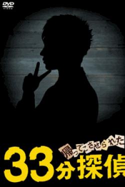 [DVD] 33分探偵 DVD-BOX【完全版】(初回生産限定版)
