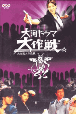 [DVD]大河ドラマ大作戦
