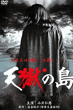 [DVD] 天獄の島