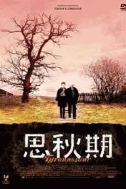 [DVD] 思秋期