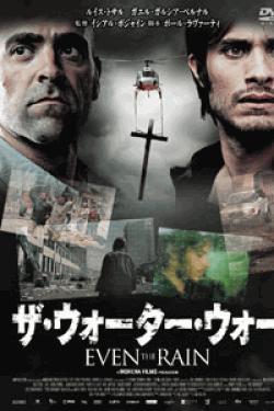 [DVD] ザ・ウォーター・ウォー