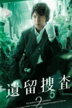 [DVD] 遺留捜査2