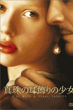 [DVD] 真珠の耳飾りの少女