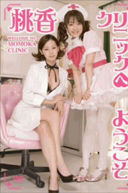 [DVD] 桃香クリニックへようこそ