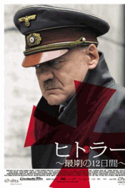 [DVD] ヒトラー 最期の12日間