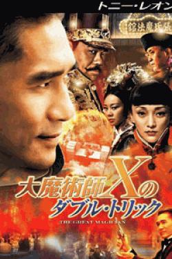 """[DVD] 大魔術師""""X"""