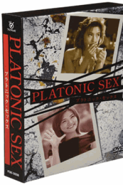 [DVD] プラトニック・セックス <TV版>