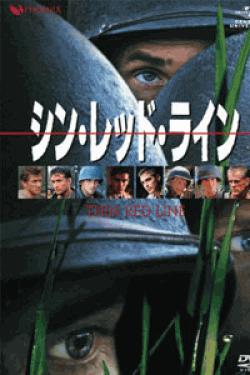 [DVD] シン・レッド・ライン