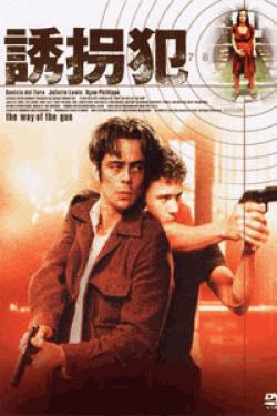 [DVD] 誘拐犯 DTSスペシャル・エディション