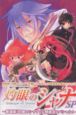 [DVD] 劇場版『灼眼のシャナ』-ディレクターズカット (初回生産限定版)