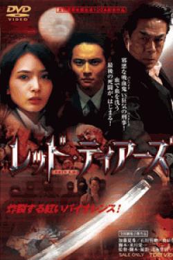 [DVD] レッド・ティアーズ