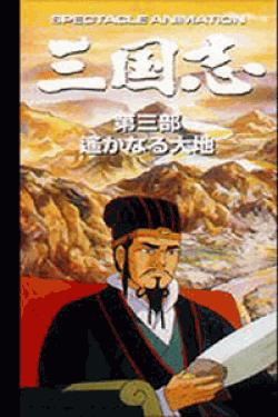 [DVD] 三国志 第三部「遥かなる大地」【劇場版】