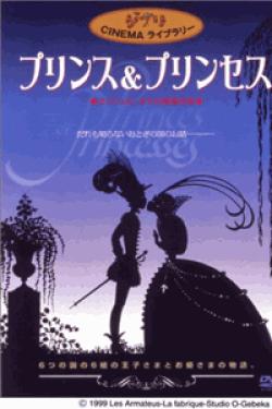 [DVD] プリンス & プリンセス