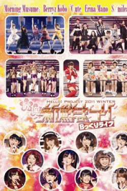 Hello!Project 2011 WINTER~歓迎新鮮まつり~ Bっくりライブ