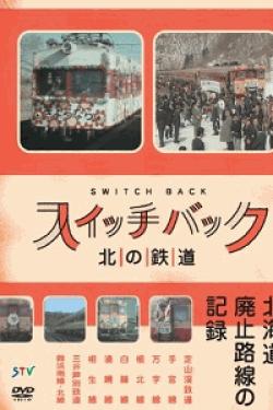 スイッチバック~北の鉄道~ 北海道廃線の記録