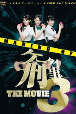 メイキング・オブ・ケータイ刑事 THE MOVIE 3