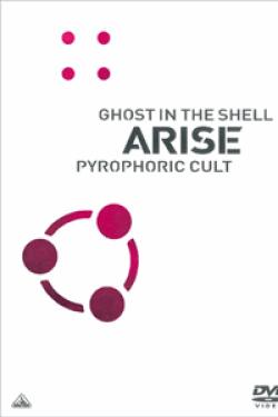 [DVD] 攻殻機動隊ARISE PYROPHORIC CULT (初回生産限定版)