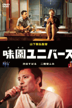 [DVD] 味園ユニバース
