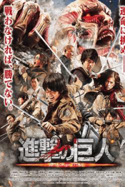 [DVD] 進撃の巨人 ATTACK ON TITAN (初回生産限定版)