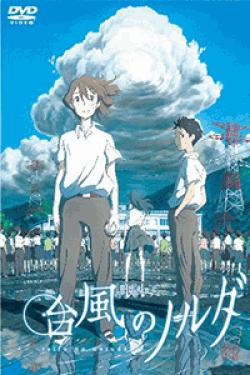 [DVD] 台風のノルダ