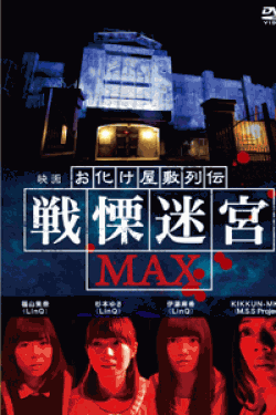 [DVD] 映画 『お化け屋敷列伝/戦慄迷宮MAX』  (初回生産限定版)