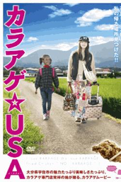 [DVD] 映画「カラアゲ☆USA」