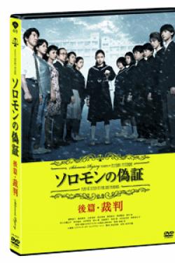 [DVD] ソロモンの偽証 後篇・裁判 (初回生産限定版)