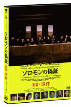 [DVD] ソロモンの偽証 前篇・事件 (初回生産限定版)