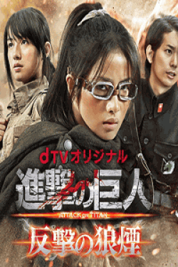 [DVD] 進撃の巨人 ATTACK ON TITAN 反撃の狼煙【完全版】 (初回生産限定版)