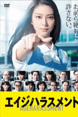 [DVD] エイジハラスメント【完全版】(初回生産限定版)