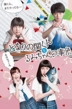 [DVD] となりの関くんとるみちゃんの事象【完全版】(初回生産限定版)