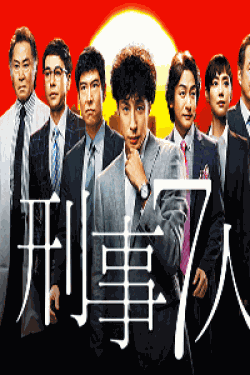 [DVD] 刑事7人【完全版】(初回生産限定版)