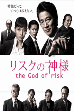 [DVD] リスクの神様 【完全版】(初回生産限定版)