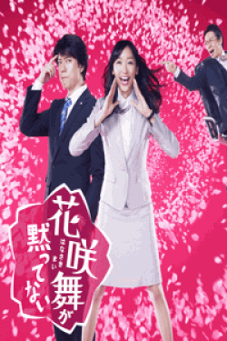 [DVD] 花咲舞が黙ってない (第2シリーズ) 【完全版】(初回生産限定版)