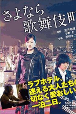 [DVD] さよなら歌舞伎町 スペシャル・エディション