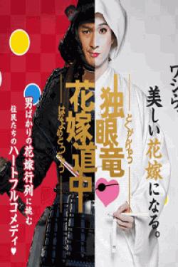 [DVD] 独眼竜 花嫁道中