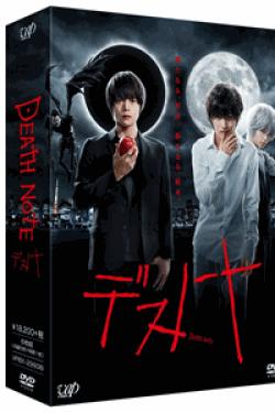 [DVD] デスノート 【完全版】(初回生産限定版)
