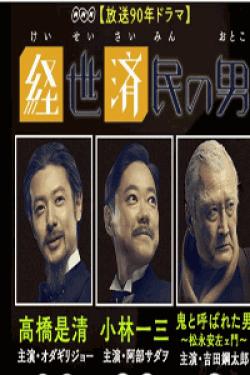 [DVD] 経世済民の男 【完全版】(初回生産限定版)