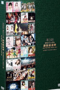 [DVD] AKB48 41stシングル 選抜総選挙~順位予想不可能、大荒れの一夜~BEST SELECTION (初回生産限定版)