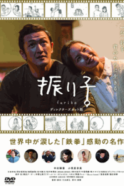 [DVD] 振り子 ディレクターズカット版