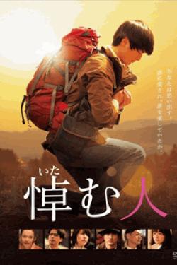 [DVD] 悼む人