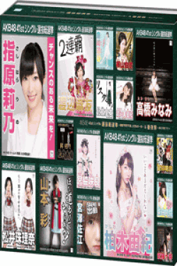 [DVD] AKB48 41stシングル 選抜総選挙~順位予想不可能、大荒れの一夜~&後夜祭~あとのまつり~(初回生産限定版)