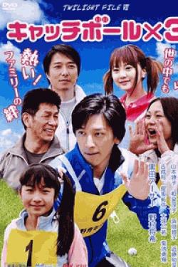 [DVD] キャッチボール×3