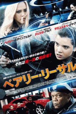 [DVD] ベアリー・リーサル