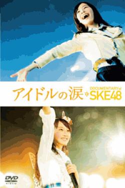 [DVD] アイドルの涙 DOCUMENTARY of SKE48 DVD スペシャル・エディション