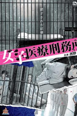 [DVD] 女子医療刑務所