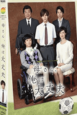 [DVD] 24HOUR TELEVISION ドラマスペシャル2015母さん、俺は大丈夫